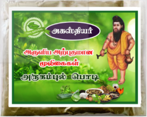 #1 Best Arugampul Powder Online Herbal Store and Shopping
